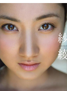 【電子版特典! 未公開カット多数収録】紗綾 写真集