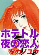 ホテトル 夜の恋人(アネ恋♀宣言)