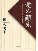 愛の顛末 純愛とスキャンダルの文学史(文春e-book)