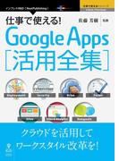 【期間限定価格】仕事で使える!Google Apps 活用全集