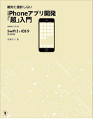 絶対に挫折しない iPhoneアプリ開発「超」入門 増補改訂第4版【Swift 2 & iOS 9】完全対応