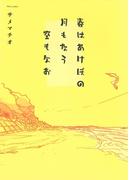 春はあけぼの 月もなう 空もなお(Next comics(ネクストコミックス))