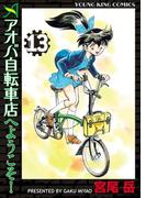 アオバ自転車店へようこそ!(13)(YKコミックス)