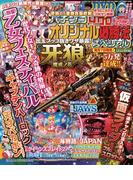 パチンコオリジナル必勝法スペシャル 2015年12月号(辰巳出版)