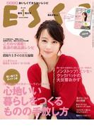 ESSE2016年1月号増刊・新年特大号