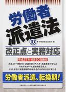 労働者派遣法の改正点と実務対応