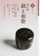 淡交テキスト 平成28年1号 茶の湯 銘と和歌 1 和歌のある取り合わせ「住吉詣」