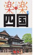 四国 2015改訂2版