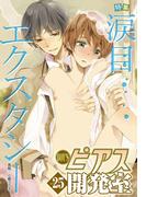 【11-15セット】BOY'Sピアス開発室vol.25