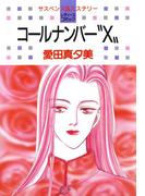 """コールナンバー""""X""""(1)(白泉社レディース・コミックス)"""