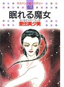 """眠れる魔女-コールナンバー""""X""""・2-(1)(白泉社レディース・コミックス)"""