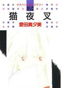 猫夜叉(白泉社レディース・コミックス)