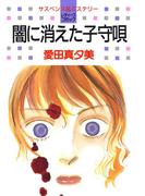 闇に消えた子守唄(白泉社レディース・コミックス)