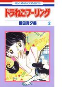 ドラねこ★フーリング(2)(花とゆめコミックス)