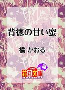 【期間限定 20%OFF】背徳の甘い蜜(白泉社花丸文庫)