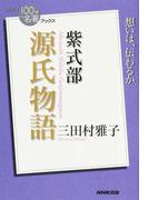 源氏物語 紫式部 想いは、伝わるか