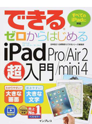 できるゼロからはじめるiPad Pro/Air 2/mini 4超入門
