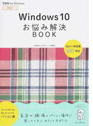 Windows 10お悩み解決BOOK