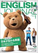 ENGLISH JOURNAL 2016年1月号