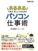 【期間限定価格】「あるある」で学ぶ 忙しい人のためのパソコン仕事術(できるビジネスシリーズ)