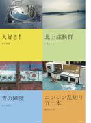 ソングノベルズ大賞 受賞作 無料お試し版(OtoBon)