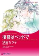 イタリアンヒーローセット vol.3(ハーレクインコミックス)