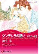 イタリアンヒーローセット vol.5(ハーレクインコミックス)