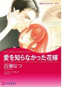芸術家ヒロインセット vol.3(ハーレクインコミックス)