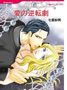 パッションセレクトセット vol.17(ハーレクインコミックス)