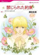 漫画家 澤田光恵 セット(ハーレクインコミックス)