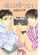 俺は悪くない 番外編(花音コミックス)