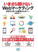 いまさら聞けないWebマーケティング 初歩から学べる集客のセオリー
