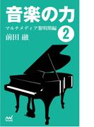 音楽の力2  マルチメディア黎明期編
