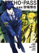 PSYCHO-PASS 監視官 狡噛慎也(3)(BLADE COMICS(ブレイドコミックス))