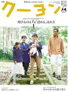 月刊 クーヨン 2016年1月号
