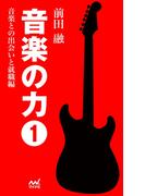 【全1-3セット】音楽の力