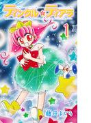 【全1-2セット】ティンクル★ティアラ(フェアベルコミックス)