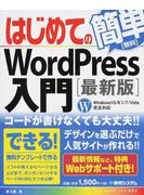 はじめてのWordPress入門 最新版