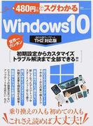 480円でスグわかるWindows 10 世界一カンタン 乗り換えの人も初めての人もこれさえ読めば大丈夫!