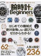 腕時計for Beginners 保存版 2016 選ぶ、買う、集める、一生モノの一本が必ず見つかる。