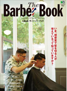 別冊2nd Vol.16 ザ・バーバーブック