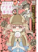 探偵少女アリサの事件簿 溝ノ口より愛をこめて(2)(バーズコミックススペシャル)