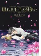 眠れる王子と召使い(バーズコミックス リンクスコレクション)