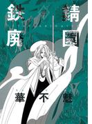 鉄錆廃園(3)(WINGS COMICS(ウィングスコミックス))