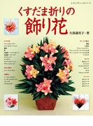 くすだま折りの飾り花(レディブティックシリーズ)