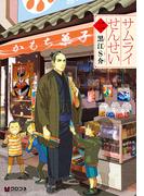 サムライせんせい二(1)(クロフネコミックス)