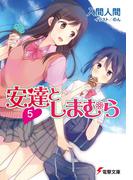 安達としまむら5(電撃文庫)