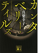 カンタベリー・テイルズ(講談社文庫)