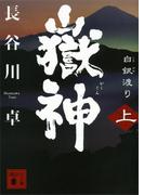 嶽神(上) 白銀渡り(講談社文庫)