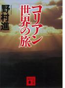 コリアン世界の旅(講談社文庫)